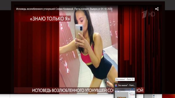 Селфи Софии Конкиной за несколько минут до смерти