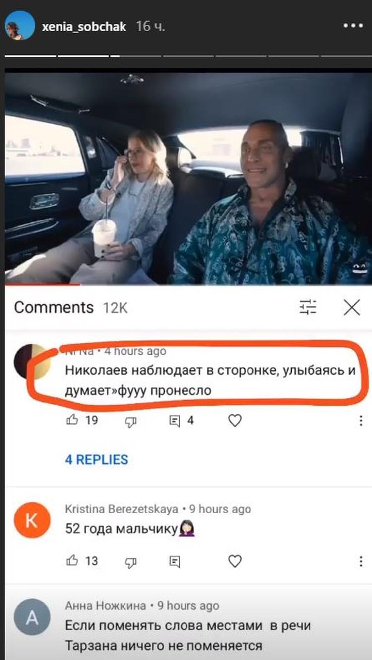 В Инстаграме Ксения опубликовала наиболее понравившиеся ей комментарии из соцсетей.