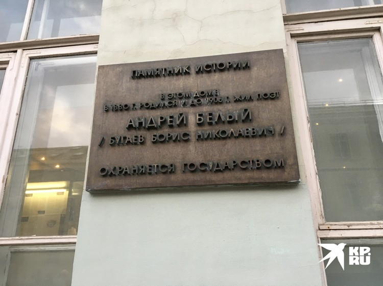 МИД передал музею Пушкина часть жилища поэта еще в 1987 году