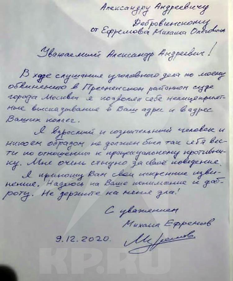 Александр Добровинский нежданно-негаданно получил письмо из колонии от знаменитого осуждённого