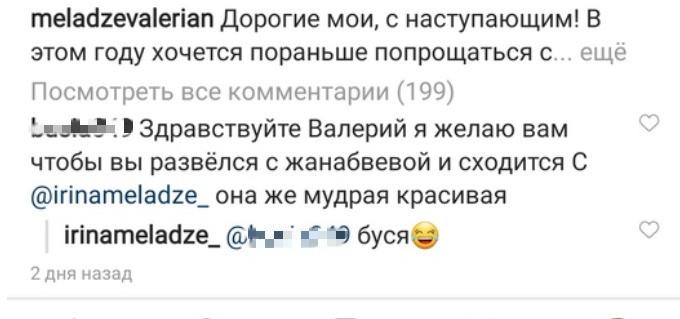 Ирина Малухина посмеялась над сообщением о разводе экс-супруга