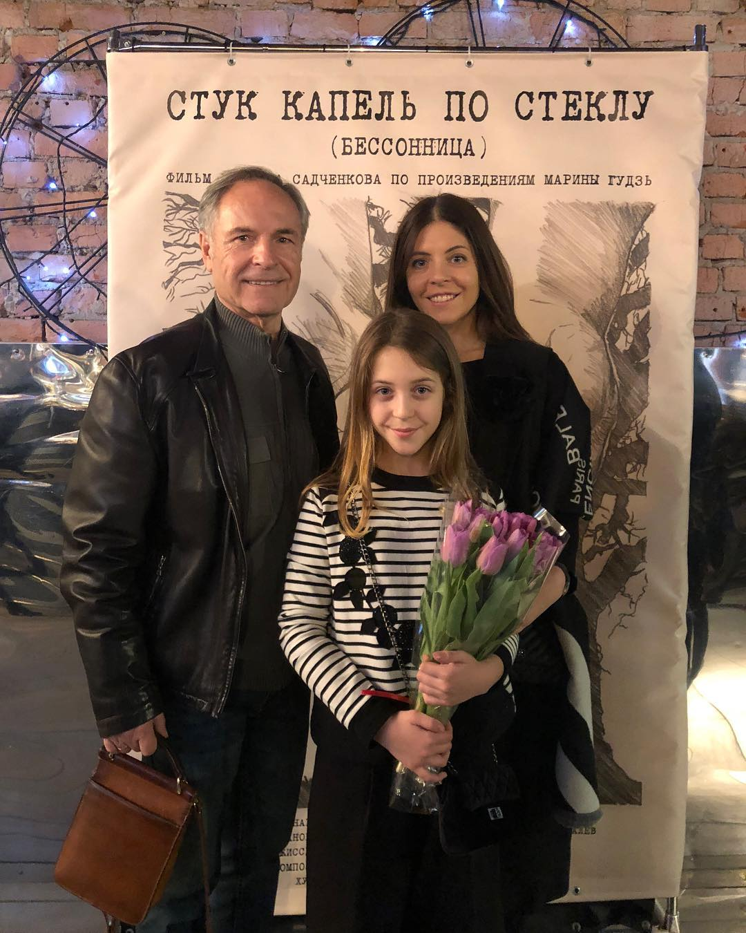Родион Нахапетов с дочерью Анной и внучкой Полиной Симачевой