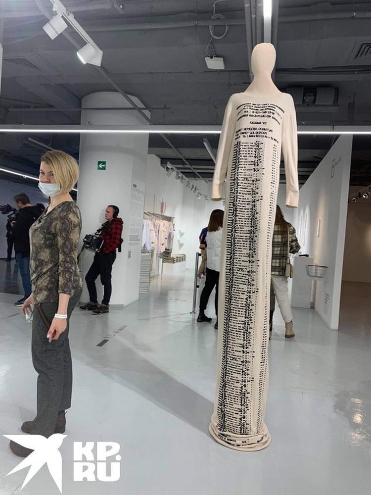 длиннющий вязаный свитер с изображением чека из