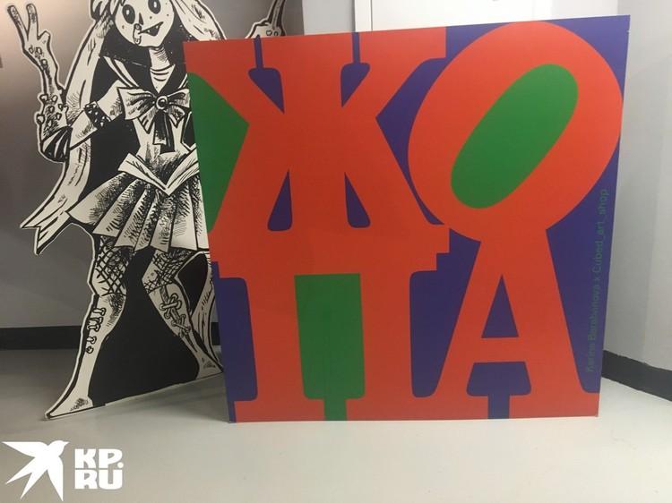 В магазинчике предметов актуального искусства я увидел две картины, запечатлевшие слово из четырех букв, первая ж.