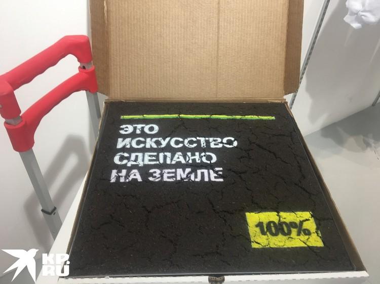 Пицца из московской земли.
