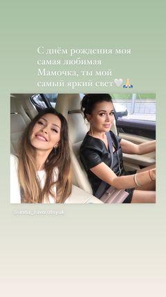 Анна поздравила свою маму в том числе в соцсетях