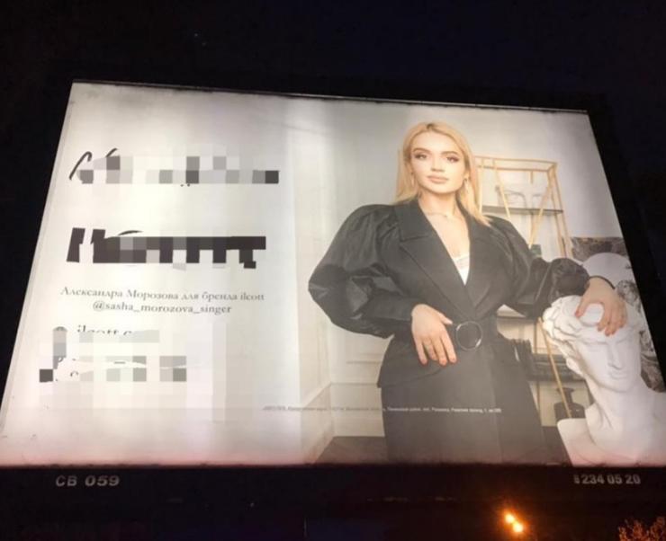 Дочь Славы теперь красуется на билбордах